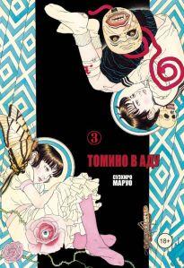 Tomino-3
