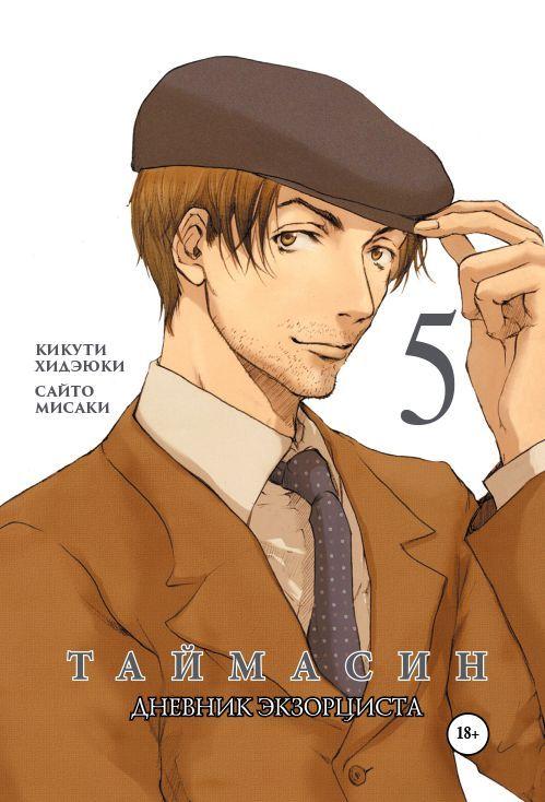 Taimashin-5
