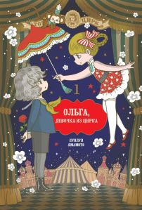 olga-from-circus-1