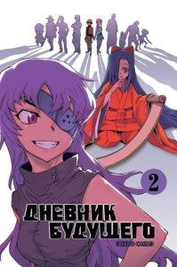 mirai-nikki-02