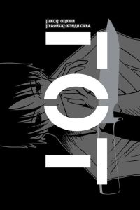 Goth - manga