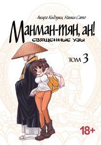 Manman_vol-3