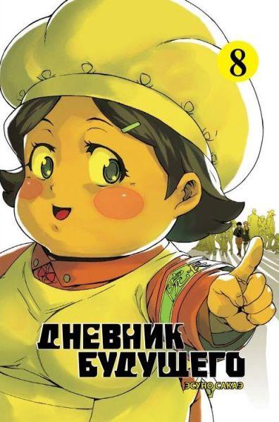 Mirai-Nikki-08