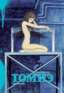 Tomie-2
