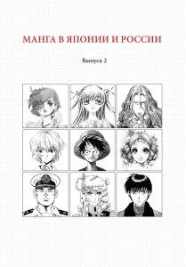Manga-in-Japan-and-Russia-02