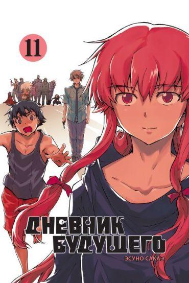Mirai-Nikki-11
