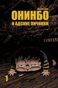 Oninbo-1