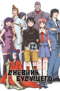Mirai-Nikki-12
