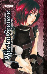 Gothic Sports-3