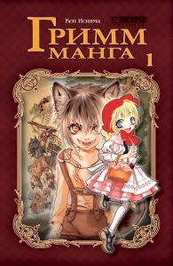 Grimm manga-1