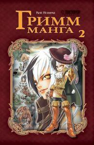 Grimm manga-2