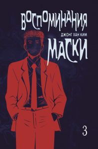 Memory of the Mask-3