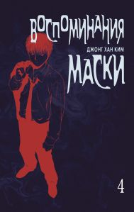 Memory of the Mask-4