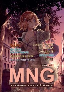 MNG-17