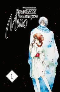 Vampire Princess Miyu-1