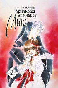 Vampire Princess Miyu-2