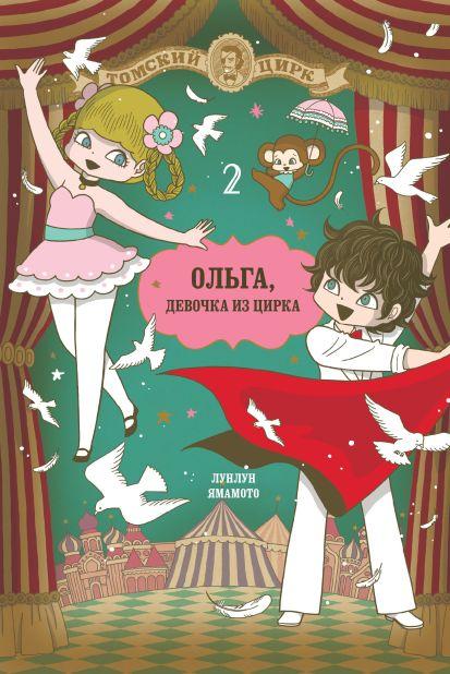 olga-from-circus-2